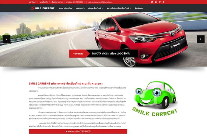 รับทำเว็บไซต์ เชียงใหม่ Smile Carrent Chiang Mai