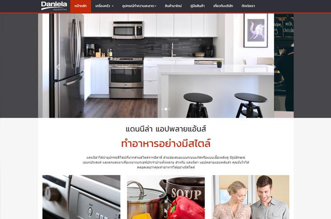 รับทำเว็บไซต์ เชียงใหม่ Daniela Appliances