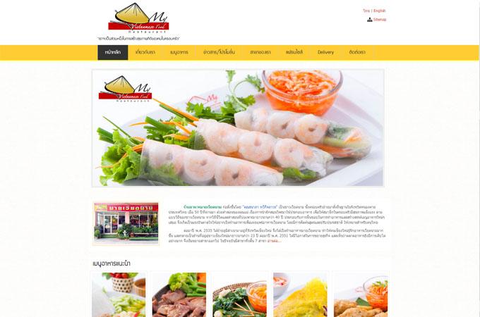 รับทำเว็บไซต์ เชียงใหม่ ร้านอาหารมายเวียดนาม