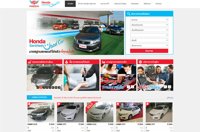 รับทำเว็บไซต์ เชียงใหม่ บริษัท ฮอนด้า พาราไดซ์ เชียงใหม่ จำกัด