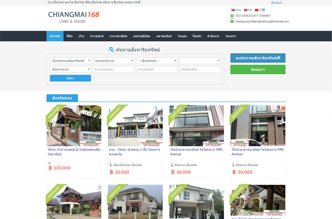 รับทำเว็บไซต์ เชียงใหม่ CHIANGMAI 168 LAND AND HOUSE
